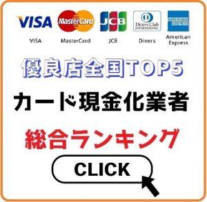 クレジットカード現金化業者総合ランキング