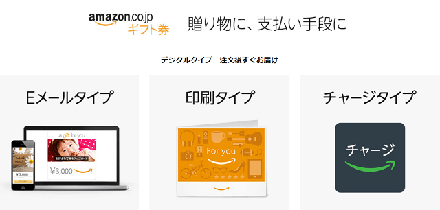 amazonギフト券Eメールタイプ、印刷タイプ、チャージタイプ