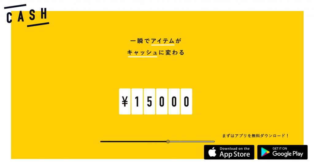 質屋アプリ「CASH」