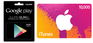 GooglePlayカードとiTunesカード