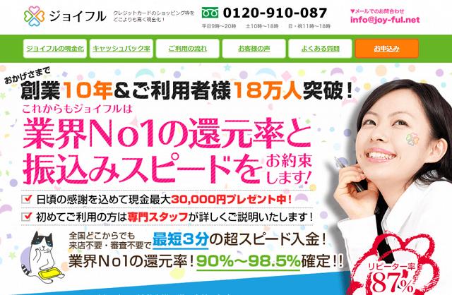 クレジットカード現金化業者ジョイフル
