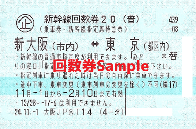 新幹線回数券(新大阪・東京間)サンプル