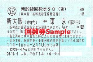 新幹線回数券(新大阪・東京間)