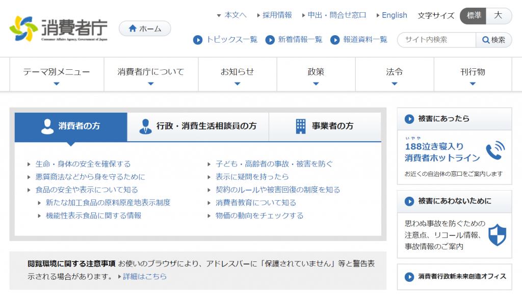 消費者庁のトップページ