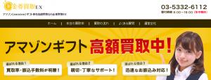金券買い取りEXのホームページ