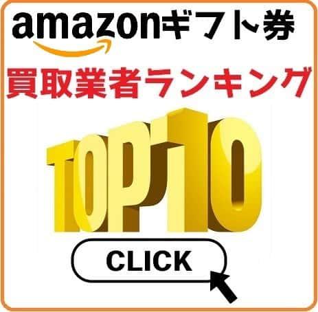 """amazonギフト券買取業者ランキングTOP10""/"