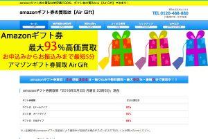 air-gift