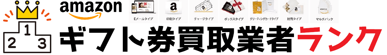 amazonギフト券買取で現金化【お勧め換金業者ランキング】