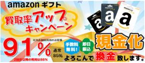 よろこんで東京買取率アップキャンペーン