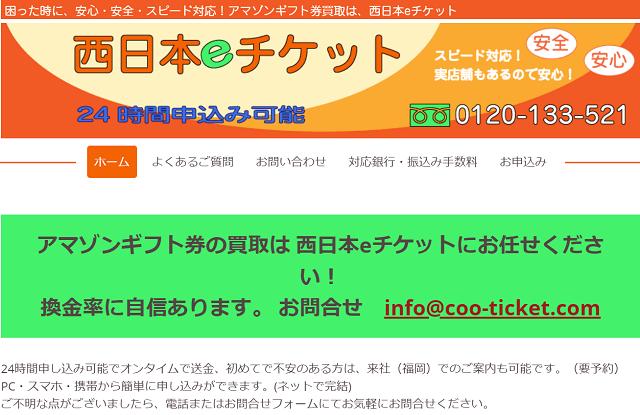 西日本eチケット