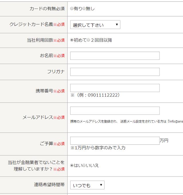 あんしんクレジットの現金化申込みフォーム