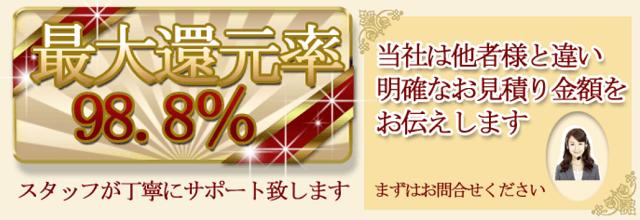 ゴールドラッシュ還元率最大98.8%
