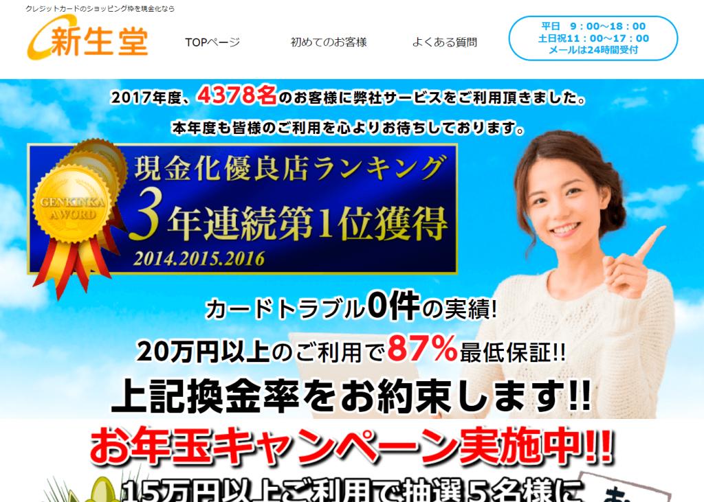 クレジットカード現金化「新生堂」TOPページ