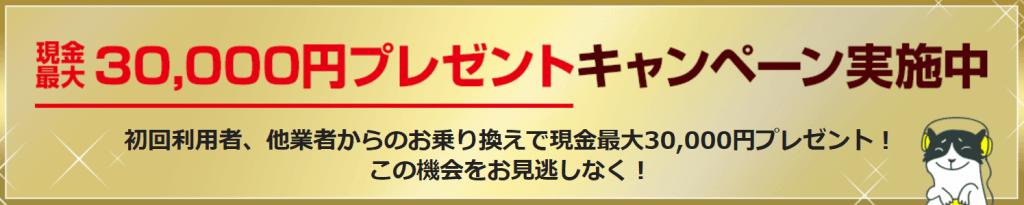 30,000円プレゼントキャンペーンのバナー