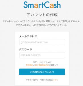 SmartCashアカウント作成フォーム