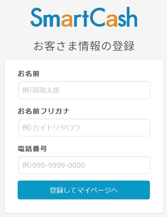 SmartCash申込みフォーム