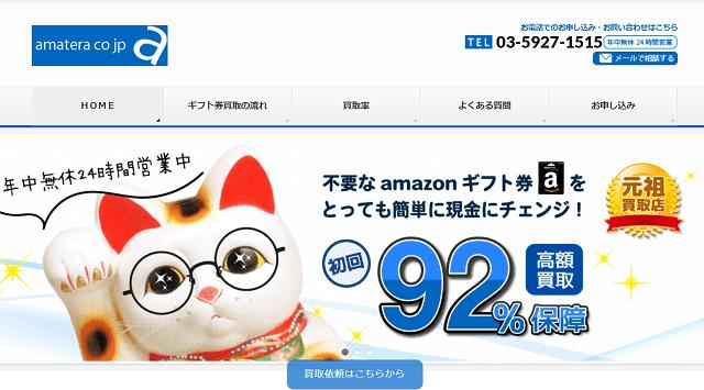amazonギフト券買取サイトamatera
