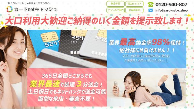 クレジットカード現金化【カードnetキャッシュ】