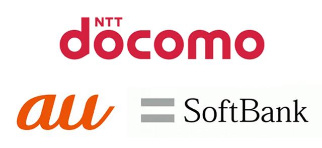 ドコモ、au、SoftBank