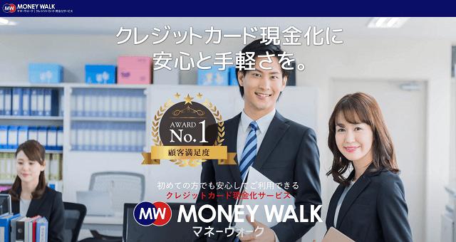 クレジットカード現金化「マネーウォーク」