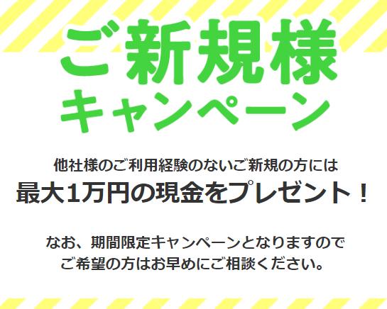 プレミアムの新規利用で1万円の現金プレゼントキャンペーン