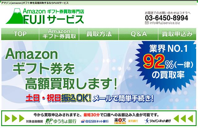 amazonギフト券買取のFUJIサービス