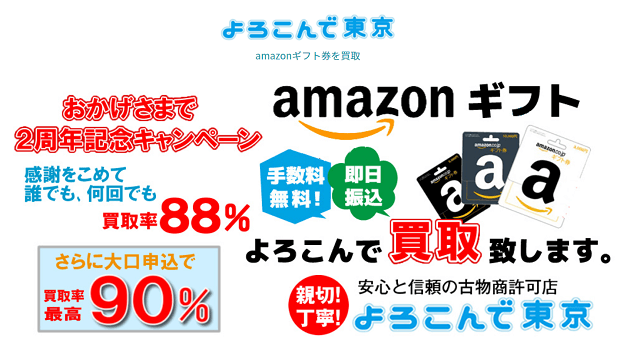amazonギフト券買取のよろこんで東京