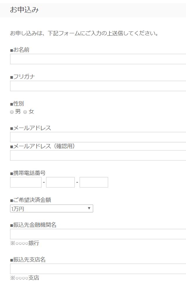 フォーユーの現金化申込みフォーム