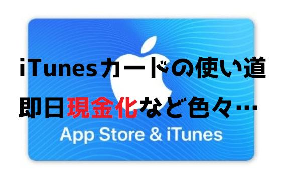 iTunesカードの使い道|即日現金化も可能!