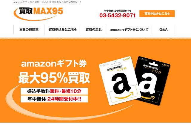 詐欺サイト買取MAX95