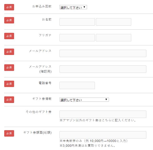 買取MAX95の申込みフォーム