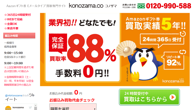 konozama(コノザマ)