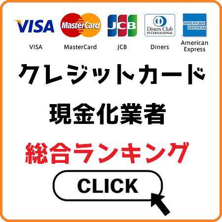 クレジットカード現金化総合ランキング