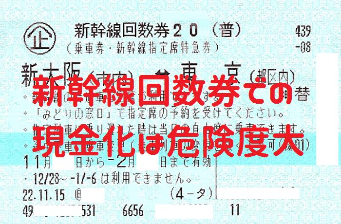 回数 券 新幹線