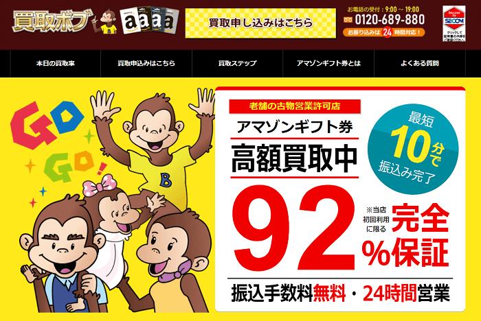 amazonギフト券買取【買取ボブ】