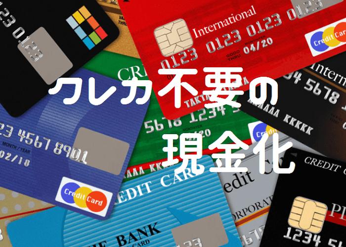 なし 後払い アプリ 審査 無審査で10万円後払いできるアプリに注意喚起