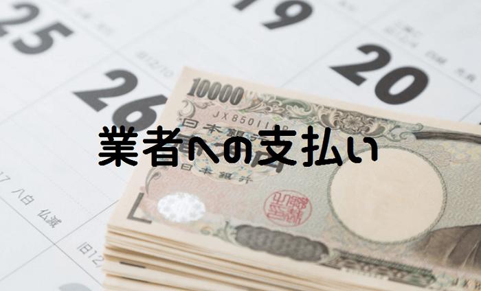 業者への支払