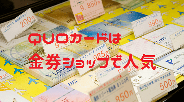 QUOカードは金券ショップで人気