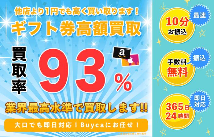 amazonギフト券買取サイト「バイカ」