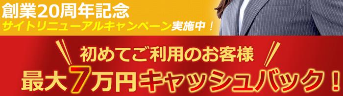 ギフトクレジット最大7万円キャッシュバックキャンペーン