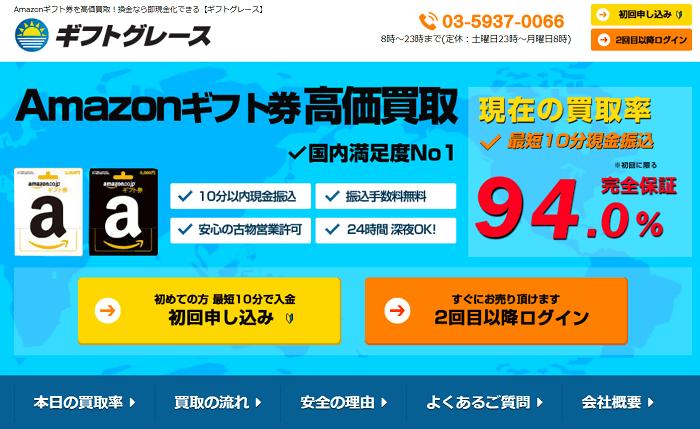 amazonギフト、iTunesカード買取の「ギフトグレース」
