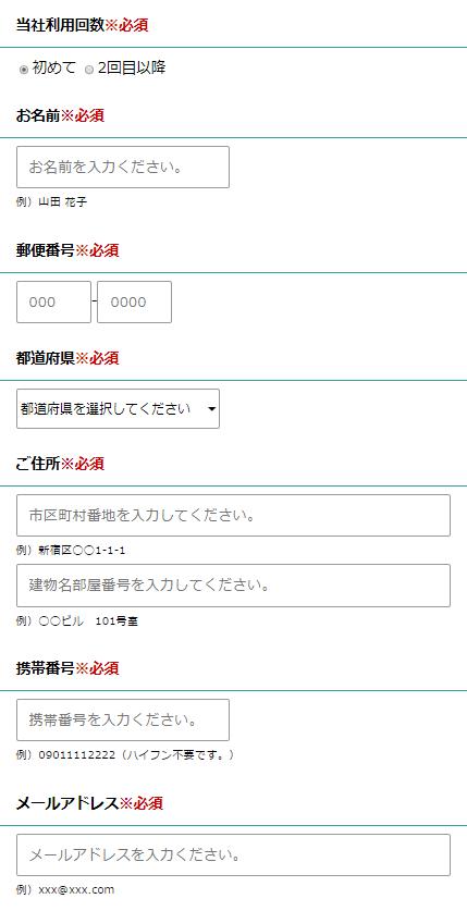 No.1クレジットの申込みフォーム