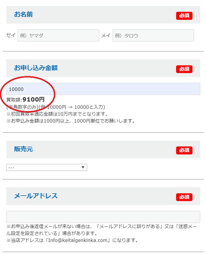 ソクフリ【申込みフォーム】