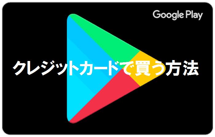 googleplayカードをクレジットカードで買う方法