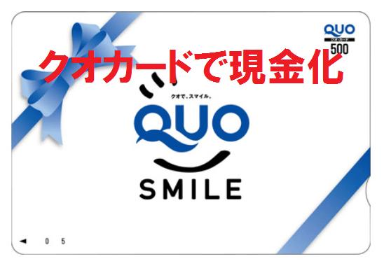 QUOカード(クオカード)で現金化する方法