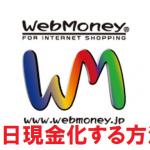 webmoneyで即日現金化する方法
