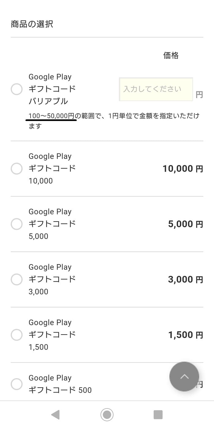 googleplayの金額選択【100円】【500円】【1000円】【3000円】