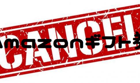 amazonギフト券のキャンセルと返金方法