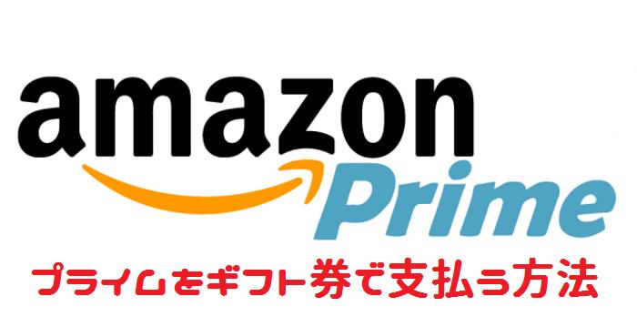 amazonプライムをamazonギフト券で支払う方法