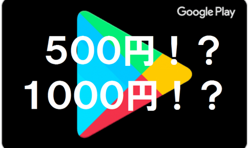 googleplay500円?1000円?